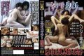 HTMS-070 Ecstasy Cat And Falling Mr. Kuruoshiki G Spot