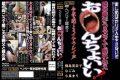 HTMS-091 Say You ○ Ncho Not Sleep Noisy Voice Of Henry Tsukamoto Next Door!