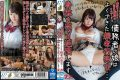 HTPK-003 Fight Back Bakaro!I Will Not Let My Own Bankruptcy! It Is! The Daughter Of The Debtor Is A Well-made Filial Daughter … Sells The Body And Repays It Mao Hamasaki Mao