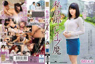 HZGD-005 My Husband Is Rapist Mirai Sunohara
