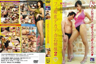 ICD-53 Two Different Fe Sister Dekadeka Addicted Torture