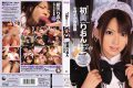 IDBD-453 River Slave Made Mosaic Improved Version Full Director's Cut Rion Hatsumi Hella