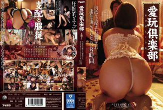 IDBD-723 8 Hours Of The Selected Women Obedience Is Dominated The Pet Club Carnal Is Torture