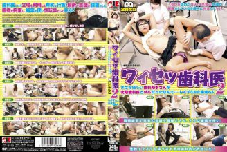 IENE-233 2 Dentist Obscenity