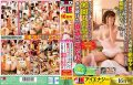 IENE-704 16 Anniversary SP Will Addicted To The Pinnacle Of A Young Ji ○ Port Within Which Once Overlaid The Neighborhood Of Unequaled Boy And Slurping Fuck You've Forgiveness Reluctantly, Sensitive Busty Young Wife, Which Continued To Be Cum Many Times In The Grazing That Barrel To Husband