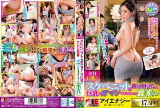 IENE-789 Mr. Virgin Who Was Unable To Gaman On The Big Tits Of His Wife Next To The Schevenite