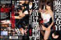 IESP-588 Narc Yak Pickled Vagina Convulsions Mizuno Chaoyang