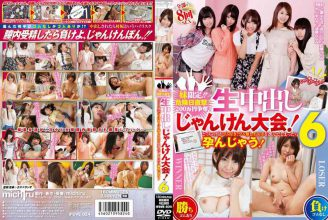 IFDVE-024 Sister Only! !Danger Date Direct Hit!¥ 2,000,000 Scramble!Cum Rock-paper-scissors Tournament!With Rubber Man Of Which?It Would Fraught What If I Choose The Bareback Switch Port ○!Six