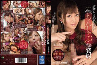 IPX-103 Greed Firing Shin Shabu Continuous Ejaculation Even If You Ejaculate Miki Hoshikawa