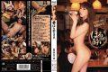 IPZ-036 Kaede Fuyutsuki SEX Tipsy
