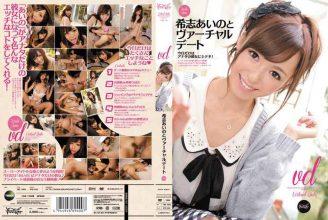IPZ-043 Virtual Dating Aino Kishi