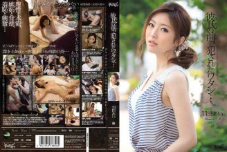 IPZ-216 I Am … Ai Haneda Perpetrated In Front Of Boyfriend