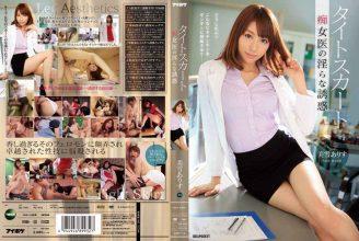 IPZ-476 Indecent Temptation Of Miyuki Alice Tight Skirt Slut Physician