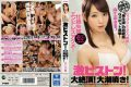 """IPZ-706 Geki Piston!Large Climax!Spring Tide Spray! Moody Dirty Little Beauty Super-sensitive G-spot Hit Of """"Haruka Aso""""!Blowing In!Divulged By!Spree Medium Alive!Sublime Incontinence Endless Acme!"""
