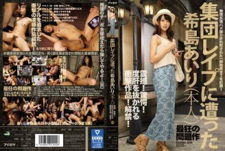 IPZ-709 Nozomito Airi Was Involved In A Gang Rape (himself) Shook!Startle!Impact Work To Be Amazed!Ban!