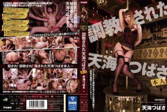 IPZ-739 Torture Has Been Amami Wings Crest ℃ Of Supervision From The Person Aipoke Was Cut A Deal … Madness Of Revenge Documentary