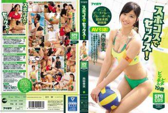 IPZ-840 Sex In Supokosu!AV Retirement!This Last Look!Tan High-class Erotic BODY!× Ultra Carefully Selected Nu Keru Sports Cosplay!× Commitment Fetish Angle! Nishihara Ami