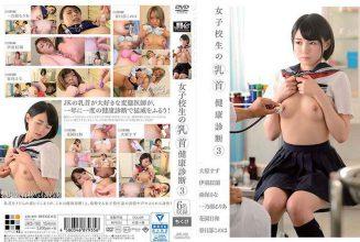 JKS-162 School Girls Nipple Health Examination 3
