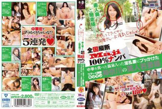 "JKSR-238 It Was Amateur Wife I'm Done.National Longitudinal ""Maji"" Enjoy The Hot Spring Contains Tour Multiplied Bushings To Horny Wife Who Ate 100% Nampa Chinese Kitsuman Kanagawa Of Beautiful Young Wife Hen"