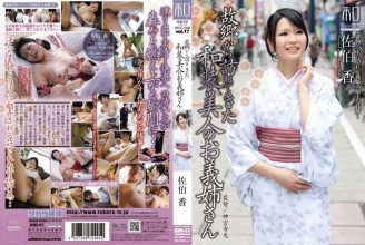 JKWS-017 I Come To Visit From Vol.17 Hometown Garment Discussion Series Kimono Beautiful Pictorial, Saeki Incense Sister-in-law's Beautiful Kimono