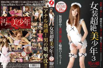 JOSK-03 Dressing Transcendence Handsome Youth 3 AYUMU 18-year-old