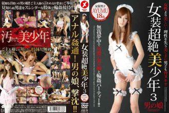 JOSK-03 Dressing Transcendence Handsome Youth 3 AYUMU 18-year-old