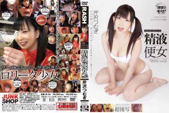 JS-45 Serizawa Woman Spun Vol.12 Flight Semen