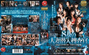 JUC-794 Division 0 – Undercover Special Investigation Was Targeted Eight Wives Work Full-scale Feature Films Suspense Humiliation Madonna 8th Anniversary! !- Tibbs Of Lust