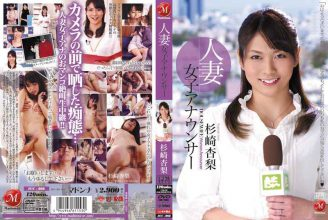 JUC-868 Sugisaki, apricot pear announcer Married Women