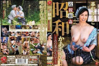 JUC-921 Yuko town late that summer at ~ Omoi ~ Mom incest Showa
