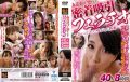JUJU-105 Adhesion Suction Fellatio ~ Hyottoko Opening At The Leading Edge Writing MILF To 40 People Eight Hours To Be Committed In Uwamezukai
