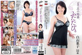 JURA-03 First Shooting Age Fifty Wife, Again. Yoko Hakusan