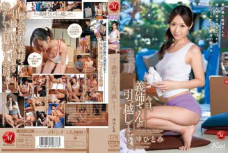 JUX-052 Today, Mr. Sister-in-law Is … I Moved. Hitomi Oki