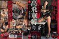 JUX-151 SM Ban! !Reiko Kobayakawa Tied Domineering Woman Boss