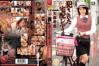 JUX-244 Home Delivery Ready Yabe Hisae It Was Fucked