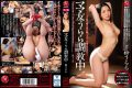 JUX-944 Mamatomo Urara Best Body In ~ De M Stranger Wife Torture Is My Sex Toys ~ Urara Matsu