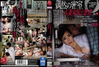 JUY-194 Coincident Closed Room Married Woman Female Doctor And Patient Noumi Tanihara