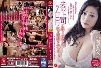 JUY-441 Entertainer 105 Cm Icup Madonna First Appeared! ! On The Seventh Day, My Husband's Boss Kept Being Fucked, I Lost Reason. Komukai Minako