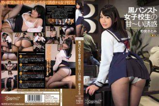 KAWD-517 Temptation Nomiya Satomi Sweet … Of Black Pantyhose School Girls