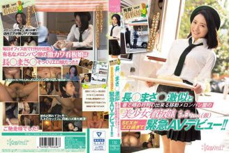 KAWD-720 Length ● Masa ● Emergency AV Debut Too Erotic Stimulation Similar To The Streets In The Beautiful Girl Poster Girl Chisa-chan SEX Of Movement Melonpan Shop That Can Matrix Of Rumors! !