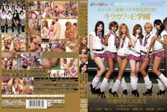 KISD-062 2nd collaboration work in conjunction kira ☆ kira × E-BODY × kawaii * 3 maker!Gangbang creampie sublime HIGH SCHOOL GALS SPECIAL school Kirakawa ☆ E