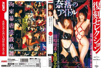 KK-252 Idol Of The Abyss Luke Tazaki Yuki Aida + Reprint Selection