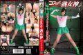 KMI-070 Mature Goddess Hirayama Treetop 6 Te Kosu~tsu