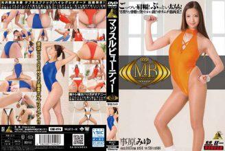 KMI-096 Muscle Beauty Kotohara Miyu