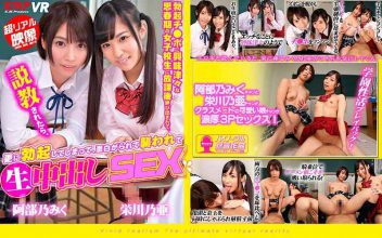 KMVR-343 【VR】 Erection Chi ● When Invited To A Girls Student Who Is Curiously Adolescent After School, When You Are Preached, You Got A Further Erection, Fun And Fought And Attacked By Live Sex SEX Abe Nomiku · Eikawa Oo 【Real Picture】