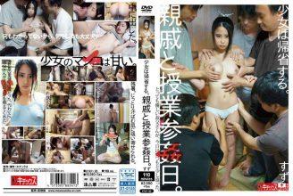 KTKP-095 Girl To Homecoming. Relatives And Class Participation Fucking Day. Suzu Miyazawa