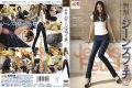 KUF-13045 Jeans Fetish 2 Unrivaled