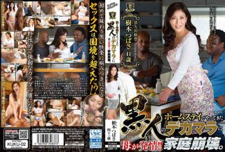KUKU-02 Mother Estrus In Black Dick That Has Been Doing In Homestay! !Family Breakdown. Tsubasa Kimoto