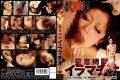 KUR-09001 Deep Throating Choking Torture