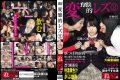 KYOU-002 Kinky Lesbian 2